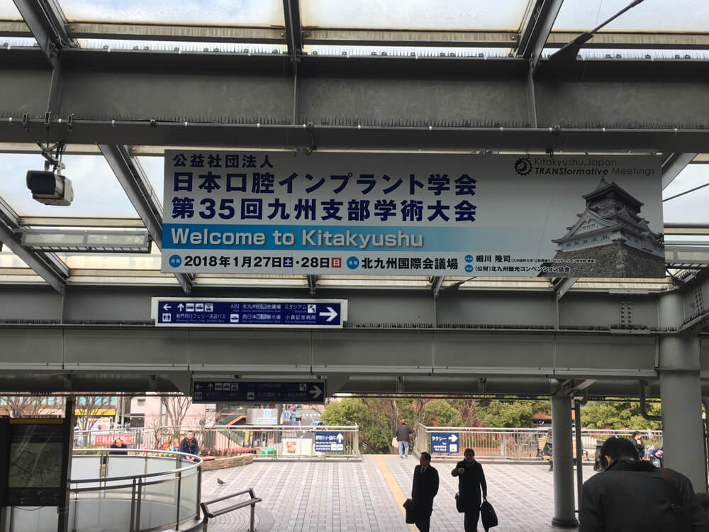 日本口腔インプラント学会第35回九州支部学術大会入り口