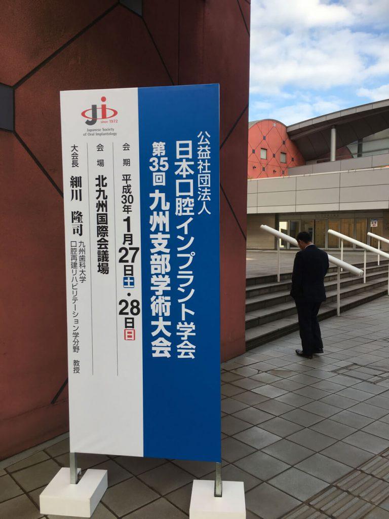 日本口腔インプラント学会第35回九州支部学術大会看板