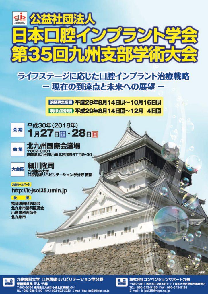 日本口腔インプラント学会第35回九州支部学術大会ポスター